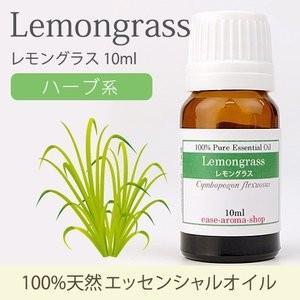 アロマオイル 精油 エッセンシャルオイル レモングラス 10ml テレビで話題のレモングラス  [A...