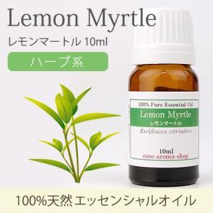 レモンマートル 10ml [精油/エッセンシャルオイル/アロマオイル]