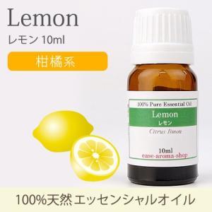 レモン 10ml [精油/エッセンシャルオイル/アロマオイル]