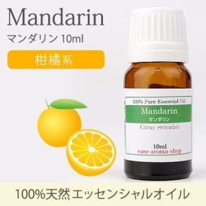 マンダリン 10ml [精油/エッセンシャルオイル/アロマオイル]