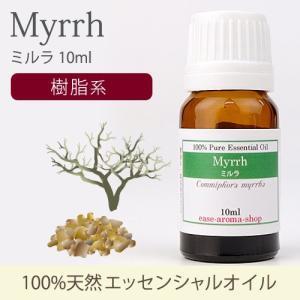 ミルラ 10ml [精油/エッセンシャルオイル/アロマオイル]