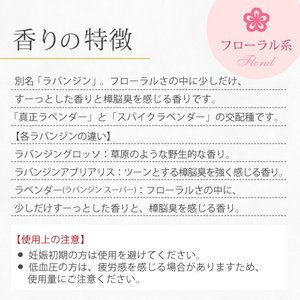 ラベンダー 10ml [精油/エッセンシャルオイル/アロマオイル]|ease-aroma|02