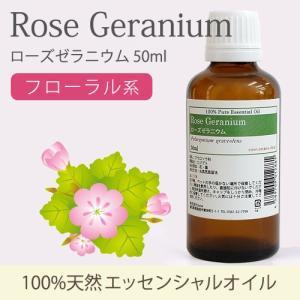 ローズゼラニウム 50ml [精油/エッセンシャルオイル/アロマオイル]