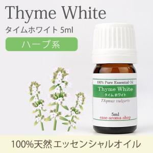 タイム ホワイト 5ml [精油/エッセンシャルオイル/アロマオイル]