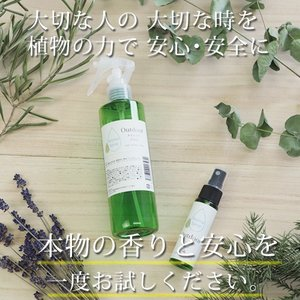 アロマスプレー Outdoor 30ml (メール便可)|ease-aroma|07