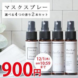 マスクスプレー 数量限定 2本セット アロマスプレー Winter Blend 30ml☆メール便可...