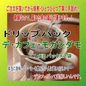 ドリップパック デカフェ・エチオピアモカ・シダモ(カフェインレス) 11gX16パック入り