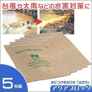 土のう アクアブロック 5枚 【 土不要 干せば再利用 】 防災・水害対策|ease-style