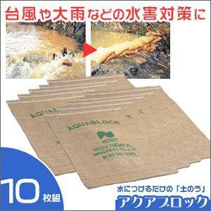 土のう アクアブロック 10枚 【 土不要 干せば再利用 】 防災・水害対策|ease-style