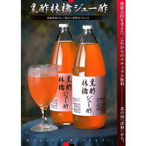 黒酢林檎ジュー酢 2本セット|ease-style