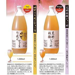 青森りんごジュース+黒酢林檎ジュー酢セット|ease-style