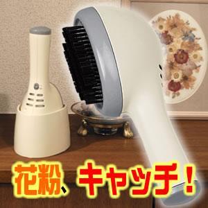 【送料無料】花粉吸引ブラシ|ease-style