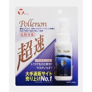 ポレノン Pollenon 30ml ( 花粉ブロック ) 【花粉症対策】|ease-style