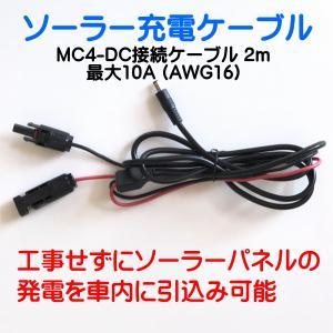 ソーラーパネルMC4接続DC変換ケーブル DC5.5mm×2.1mm 長さ2M 16AWG 10A 【 車載引込用ケーブル ・ポータブル電源 】 ease-style