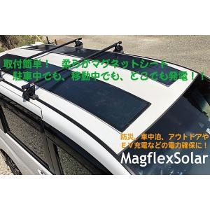 85W マグネット式CIGS薄膜フレキシブルソーラーパネル MagflexSolar (マグフレックスソーラー) 【 軽量 高効率 太陽光 発電機 防災 災害 キャンプ 車中泊 】 ease-style