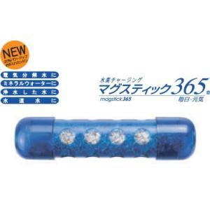 マグスティック365 (バラ3本)【お試品】 magstick365  水素水 【元気の水】|ease-style