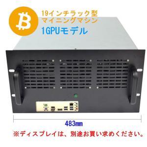 オールインワン! 19インチラック型マイニングマシン(マイニングリグ) GPU×1 【買ってすぐマイニング開始】|ease-style