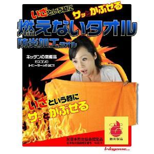防火加工タオル 1枚 【 さっとかぶせて消火のタオル 】 防災・防火対策|ease-style