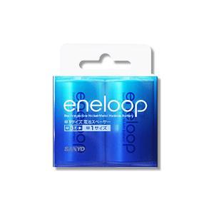 エネループ 単一サイズ対応スペーサー 2個パック|ease-style