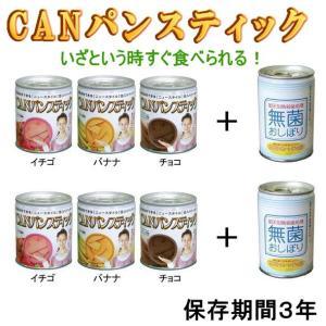 防災用非常食 CANパンスティック&無菌おしぼり 2セット|ease-style