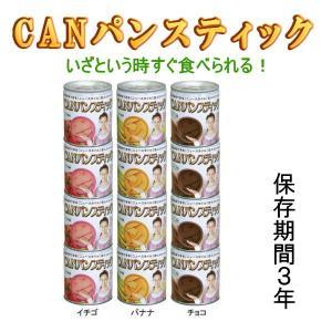 防災用非常食 CANパンスティック (3種類) 4セット|ease-style