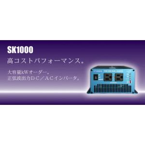 【DC/ACインバータ】 SK1000 【DC12V -> AC100V】|ease-style