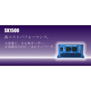 【DC/ACインバータ】 SK1500 【DC12V -> AC100V】|ease-style
