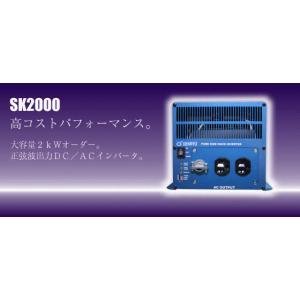 【DC/ACインバータ】 SK2000 【DC12V -> AC100V】|ease-style
