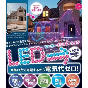 電源不要!! ソーラー LEDイルミネーション 100球 (ミックス)|ease-style