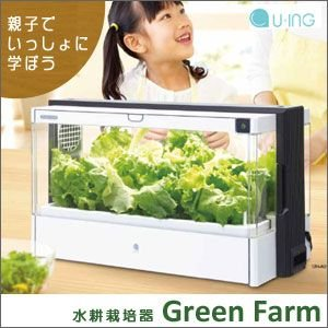 水耕栽培器 Green Farm|ease-style