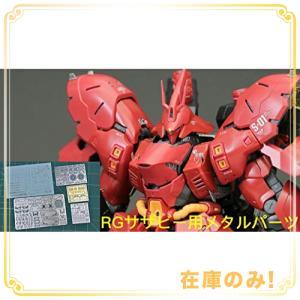 RG HG 1/144 ガンプラ改造用 ディテールアップ ハイクオリティーメタルパーツ (RG 1/...