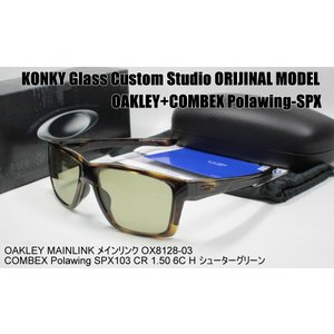 オークリー カスタム偏光サングラス OAKLEY MAINLINK MNP メインリンク OX8128-03 / コンベックス COMBEX Polawing SPX103 (H)6Cシューターグリーン|eass