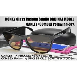 オークリー カスタム偏光サングラス OAKLEY RX FROGSKINS フロッグスキン OX8131-05 / コンベックス COMBEX Polawing SPX133 (H)4Cウェアブラウン|eass