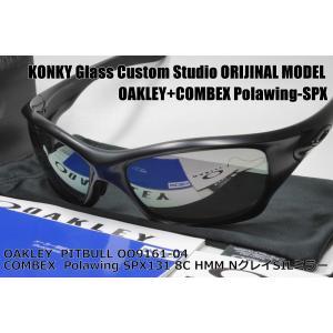 オークリー カスタム偏光サングラス OAKLEY PITBULL ピットブル(A) OO9161-04 / COMBEX Polawing SPX131 (HMM)8CナチュラルグレイSILミラー|eass