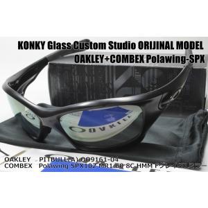 オークリー カスタム偏光サングラス OAKLEY PITBULL ピットブル(A) OO9161-04 / COMBEX Polawing SPX102 (HMM)8CフィールドグレイSILミラー eass