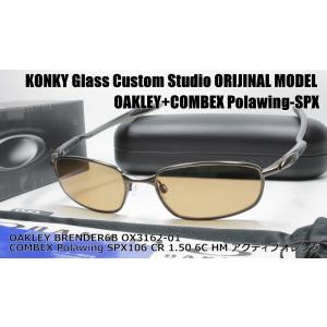 オークリー カスタム偏光サングラス OAKLEY BLENDER6B ブレンダー OX3162-01 / COMBEX コンベックス Polawing SPX106 (HM)6Cアクティブレンジ|eass