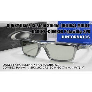 オークリー カスタム偏光サングラス OAKLEY CROSSLINK XSクロスリンク OY800202-51 / COMBEX コンベックス Polawing SPX102 CR1.50 H 6C フィールドグレイ|eass
