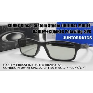 オークリー カスタム偏光サングラス OAKLEY CROSSLINK XSクロスリンク OY800201-(49) / COMBEX コンベックス Polawing SPX102 CR1.50 H 6C フィールドグレイ|eass