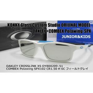 オークリー カスタム偏光サングラス OAKLEY CROSSLINK XSクロスリンク OY800209-(49) / COMBEX コンベックス Polawing SPX102 CR1.50 H 6C フィールドグレイ|eass