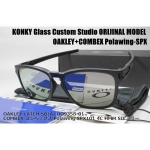 オークリー カスタム偏光サングラス OAKLEY LATCH SQ(A) ラッチ OO9358-01 / COMBEX コンベックス Polawing SPX101 CR 1.50 4C HMM SILミラー eass
