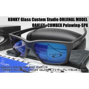 オークリー カスタム偏光サングラス OAKLEY MAINLINK MNP メインリンク OX8128-05 / コンベックス Polawing SPX101 CR 1.50 6C HMM フェザーグレイBLUEミラー|eass