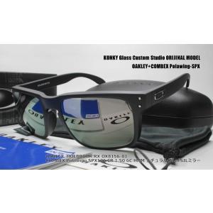オークリー カスタム偏光サングラス OAKLEY HOLBROOK RX ホルブルック OX8156-01 / COMBEX Polawing SPX131 CR 1.50 6C HMM ナチュラルグレイSILミラー|eass