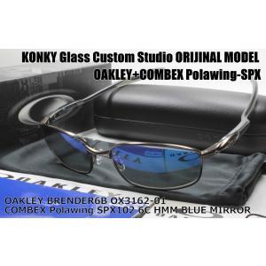 オークリー カスタム偏光サングラス OAKLEY BRENDER6B ブレンダー OX3162-01 COMBEX Polawing SPX102 6C HMM フィールドグレイBLUEミラー|eass