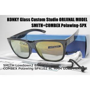 スミス カスタム偏光サングラス SMITH Lowdown2 Black ローダウン/ COMBEX Polawing SPX102 CR 4C HMM フィールドグレイGOLDミラー|eass