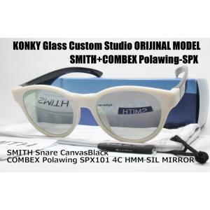スミス カスタム偏光サングラス SMITH Snare CanvasBlack スネア / COMBEX Polawing SPX101 CR 4C HMM フェザーグレイSILミラー|eass