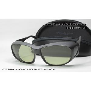 (レンズ 入換済)カスタム偏光オーバーグラス COMBEX POLAWING SPX103 H (ハードコート)|eass