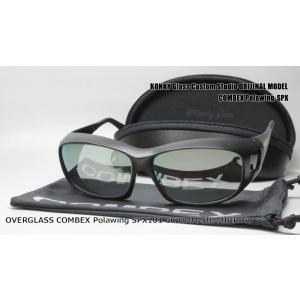 (レンズ自由選択)カスタム 偏光 オーバーグラス OVERGLASS / COMBEX Polawing|eass