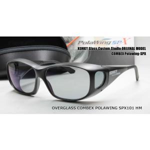 (レンズ 入換済)カスタム偏光オーバーグラス COMBEX POLAWING SPX101 HM (ハードマルチコート)|eass
