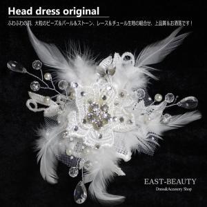 ウェディング ヘッドドレス ビジュー ヘアアクセサリー コサージュ チュール 結婚式 ブライダル 披露宴 花嫁 イーストビューティー k-h-039 east-beauty 03