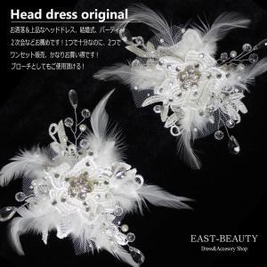 ウェディング ヘッドドレス ビジュー ヘアアクセサリー コサージュ チュール 結婚式 ブライダル 披露宴 花嫁 イーストビューティー k-h-039 east-beauty 06
